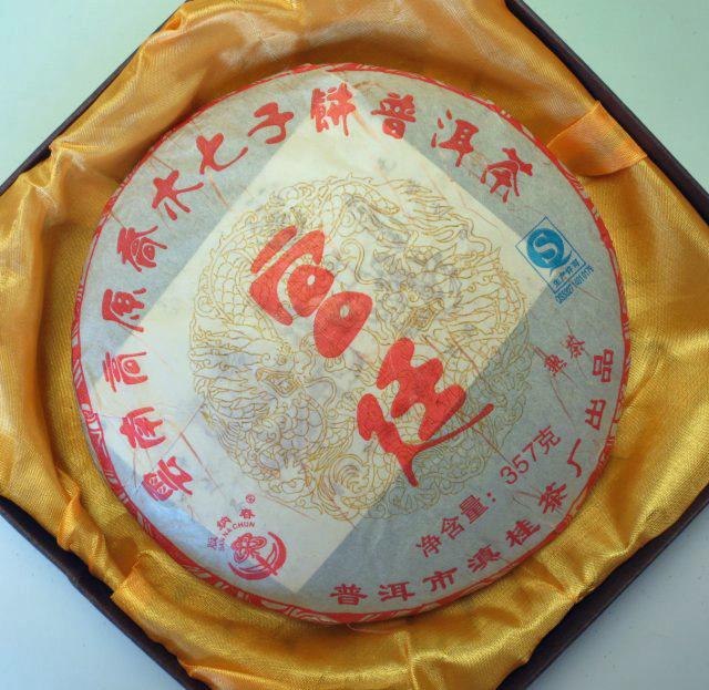 【熟茶】宮廷(2007年)