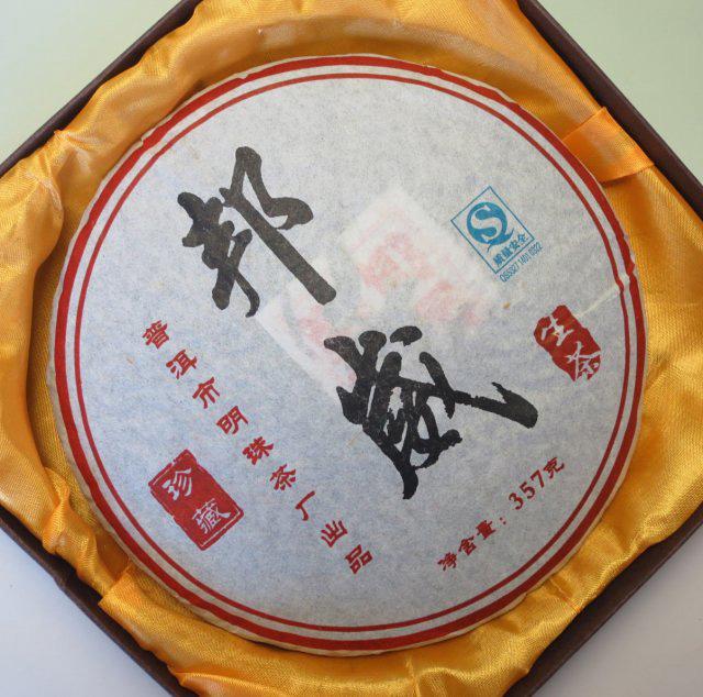 【生茶】邦威(2010年)