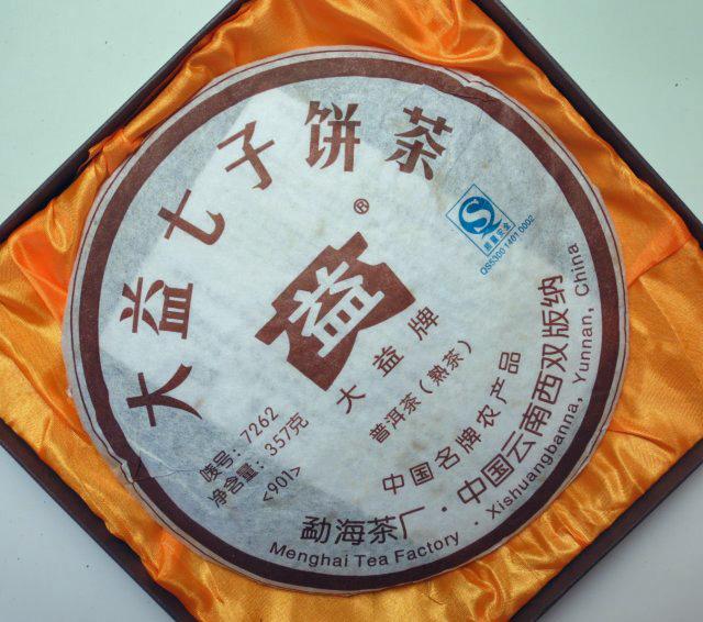【熟茶】大益七子餅茶(2009年)