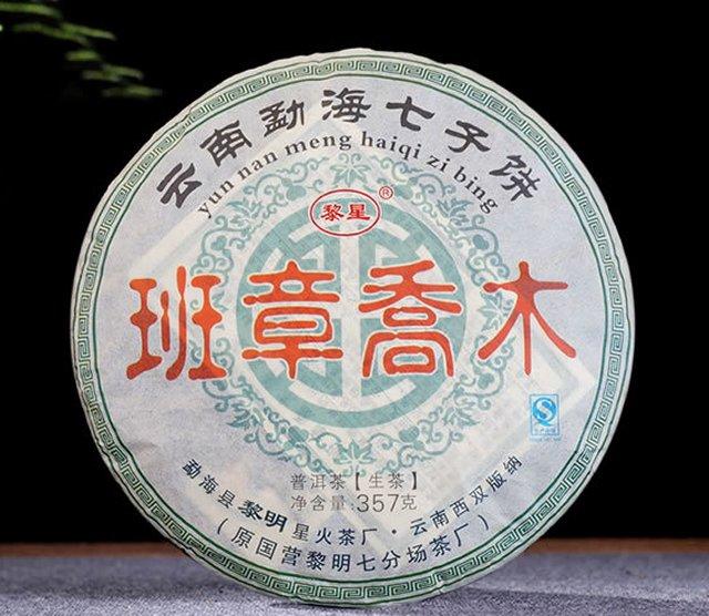 【生茶】班章喬木(2015年)
