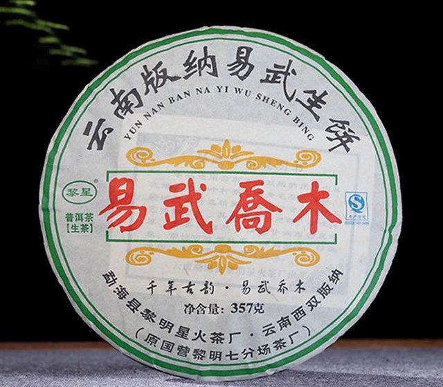 【生茶】易武喬木(2015年)
