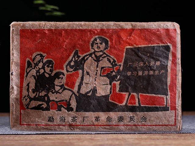 【熟茶】孟海1968年文革碑