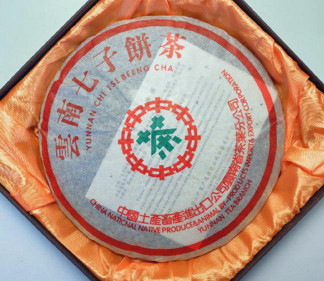 【生茶】雲南七子餅茶(2005年)