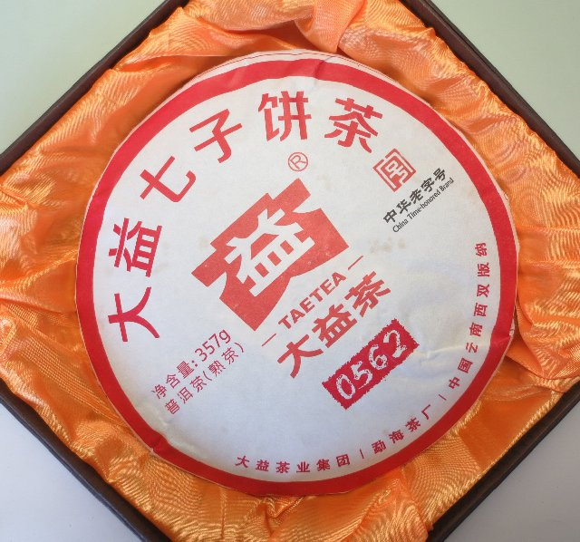 【熟茶】大益七子餅茶0562(2018年)