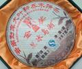 【熟茶】氷島湖金賞餅(2008年)
