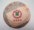 【熟茶】特級貢餅200g(2004年)