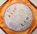 【生茶】福鼎白茶餅茶(2010年)