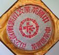【生茶】中茶大紅印易武野生茶(1998年)