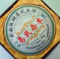 【生茶】易武喬木餅茶(2012年)