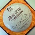 【熟茶】孟海貢餅熟茶(2018年)