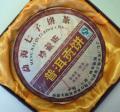 【熟茶】貢餅珍蔵(2009年)