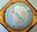 【生茶】普耳之春(2008年)
