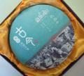【生茶】鉄餅古今(2017年)