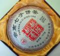 【熟茶】越陳越香(2008年)