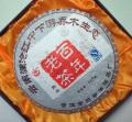 【熟茶】百年老茶(2010年)