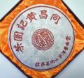 【熟茶】同昌黄記圓茶(1998年)
