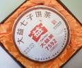 【熟茶】大益七子餅茶7592(2018年)