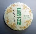 昔帰古樹(生茶) 2008年製茶