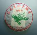 易武正山老樹茶(特級品) 熟餅