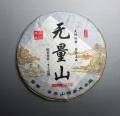 天量山2019年青餅