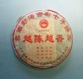 越陳越香2003年熟餅