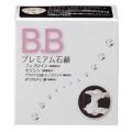 B.Bプレミアム石鹸商品画像