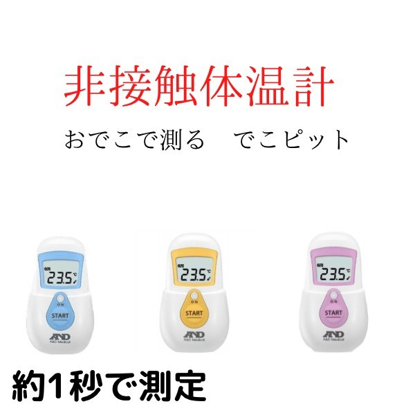 非接触体温計 A&D でこピッと でこぴっと UT-701 3色