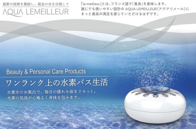 無線充電式 水素バス 高濃度の水素風呂を自宅で簡単に楽しめます フジファインズ社