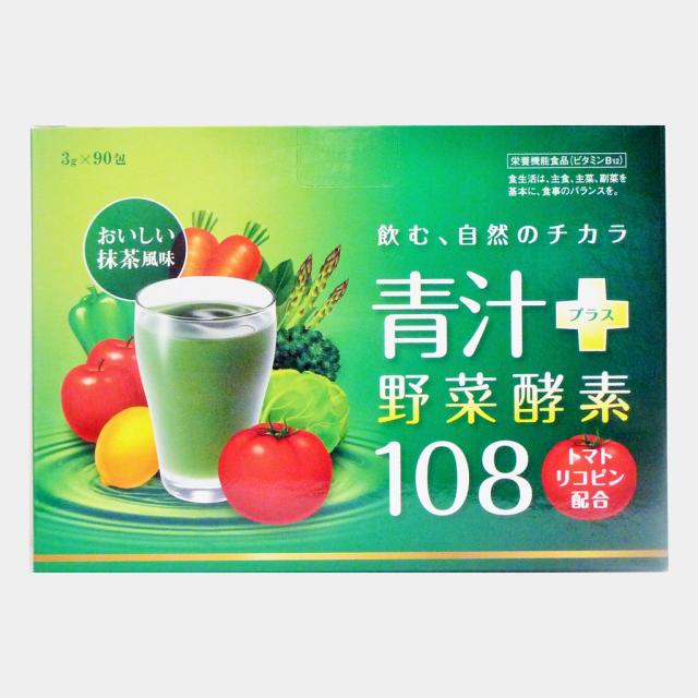 青汁プラス野菜酵素商品画像表