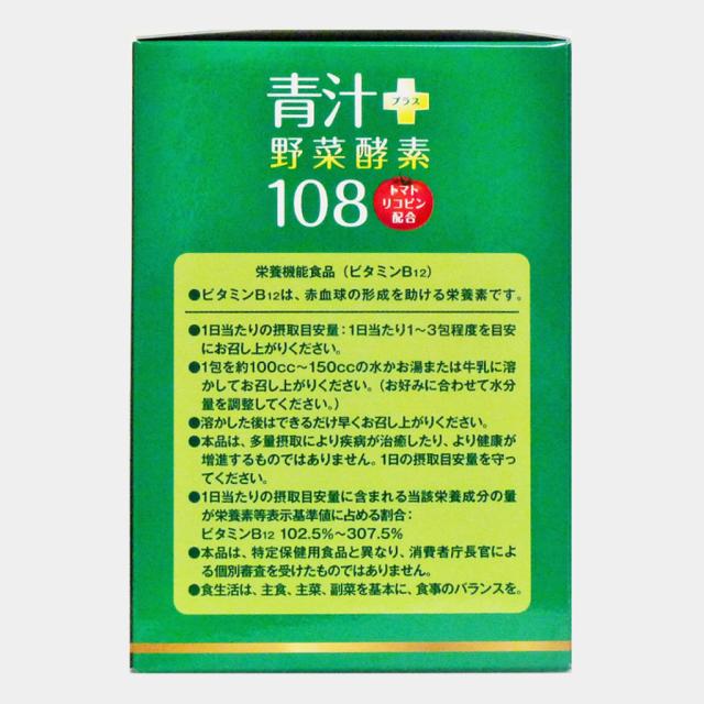 青汁プラス野菜酵素商品画像側面1