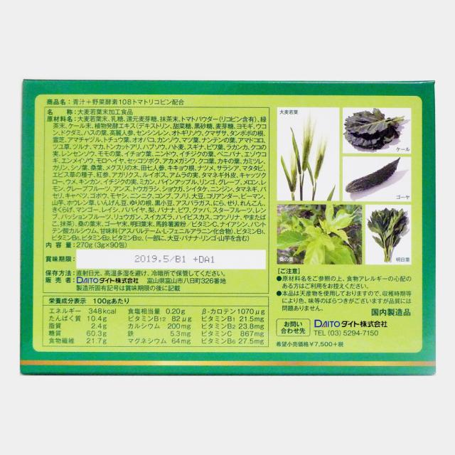 青汁プラス野菜酵素商品画像裏