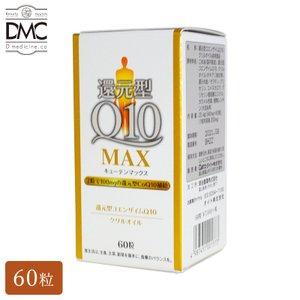 還元型コエンザイムQ10 MAX | 健康 燃焼系 ダイエット サプリメント Lカルニチン サプリ ダイエット 美容 クリルオイル