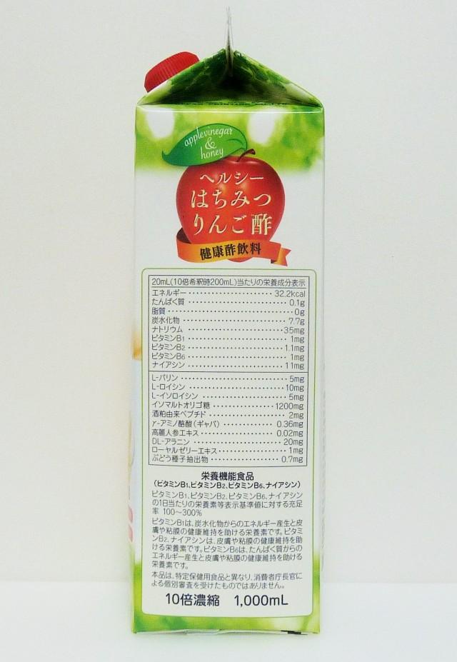 ヘルシーはちみつりんご酢02