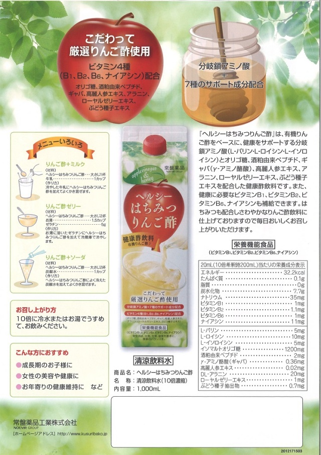 ヘルシーはちみつりんご酢04