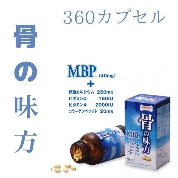 骨の味方 カルシウム コラーゲン MBP ビタミンD ビタミンA 送料無料 サプリ サプリメント