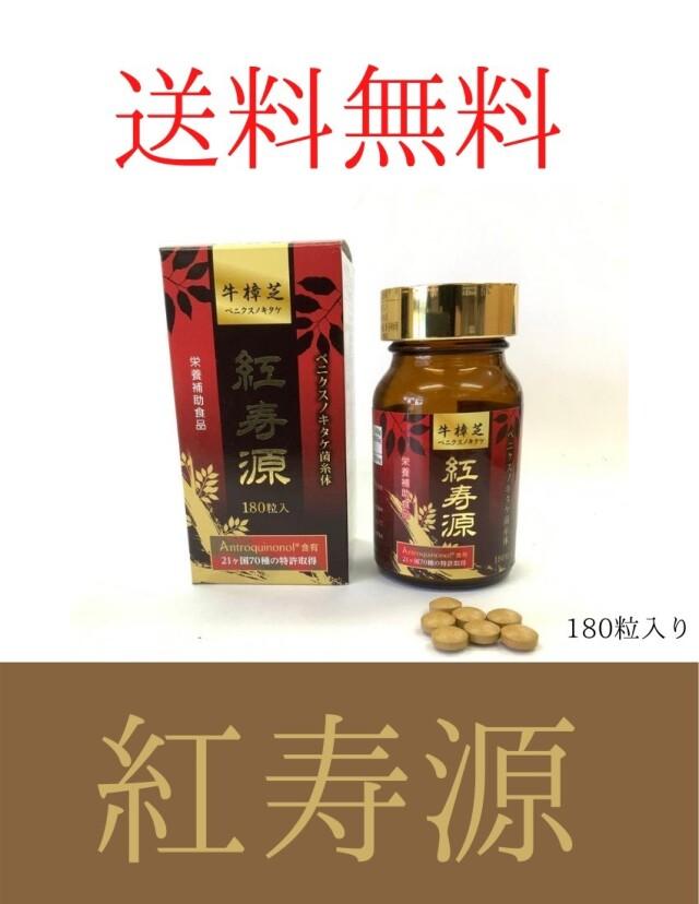 牛樟芝・ベニクスノキタケ 「紅寿源」 アントロキノノール  β‐グルカン トリテルペン 核酸 GABA  SOD 牛樟芝 サプリメント剤 特許取得