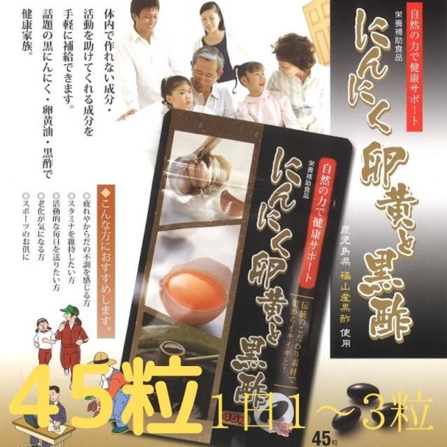 にんにく卵黄と黒酢 鹿児島県福山産黒酢使用