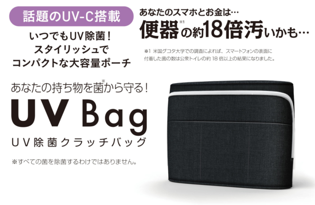 UV除菌クラッチバッグ 持ち歩きながら除菌できる
