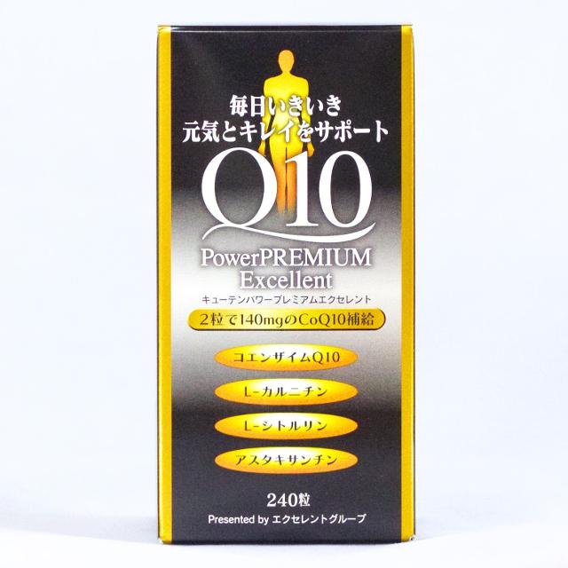 Q10パワープレミアムエクセレント240粒商品画像その3