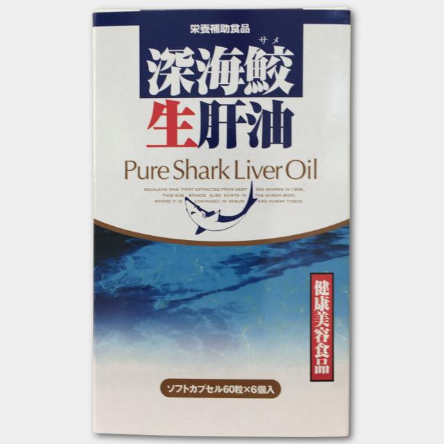 深海鮫生肝油商品画像その1