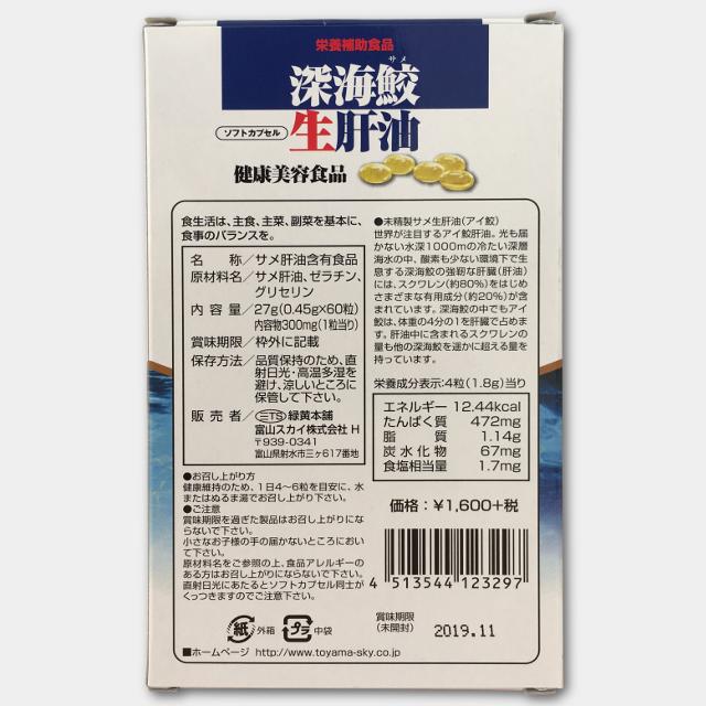 深海鮫生肝油商品画像その2