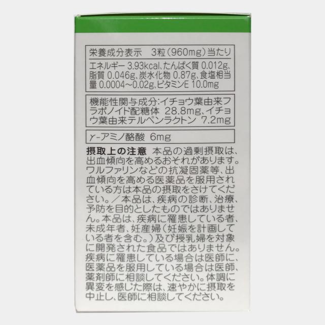 トキワイチョウ葉エキス粒+箱側面2