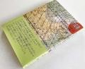 NEW!『古代ユダヤから日本へ・神の変遷』、『龍国日本』以来、十年間温めてきた題材です。