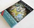 【NEW】『六芒星の秘密を探る』ミラクル・ヘキサのすべてを解明!