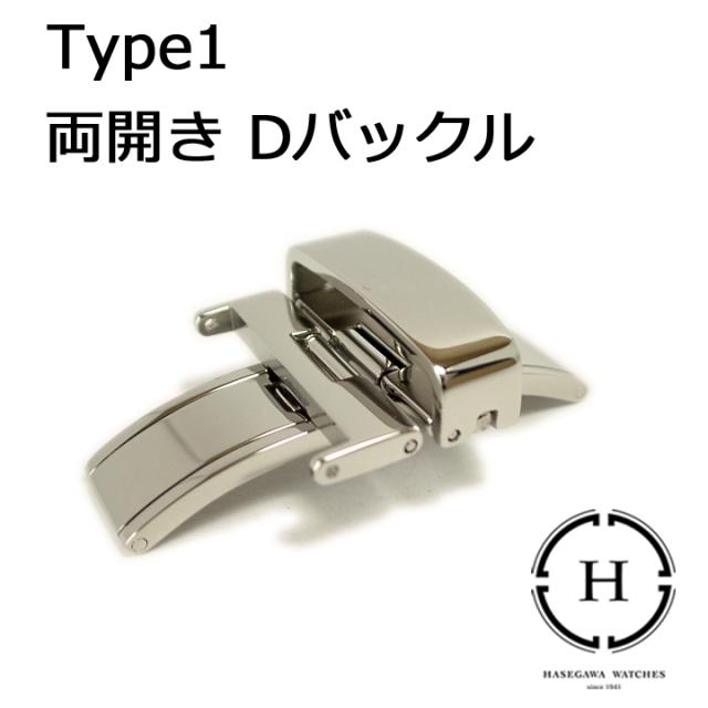Dバックル両開きtype1