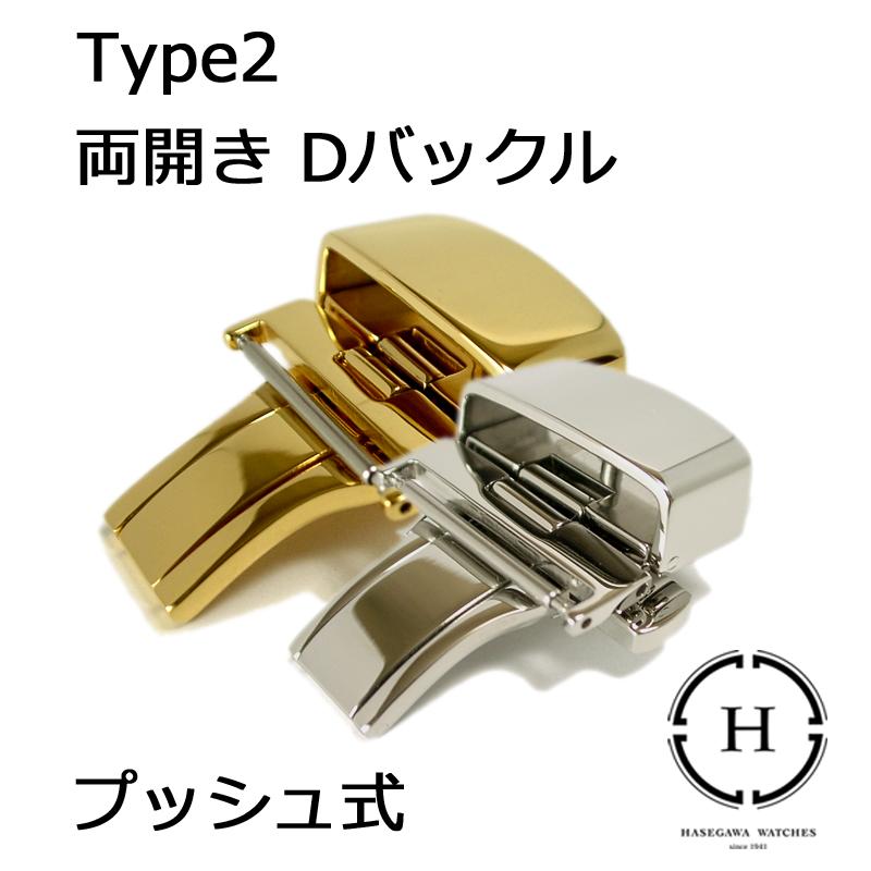 プッシュ式Dバックル両開きType2