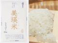 北海道米 美瑛米 ななつぼし 10kg