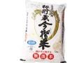 今摺米 ほしのゆめ5kg 無洗米 ふっくら美味しい当麻米