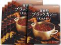 富良野ブラックカレー 黒豆チキン 200g 5箱セット