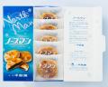 札幌千秋庵 ノースマン5個入